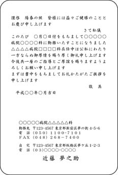 挨拶状印刷 単カード 転勤の挨拶状 TY-TK-3