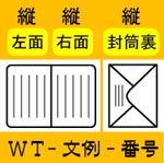 挨拶状印刷 Wカード レイアウト【WT】