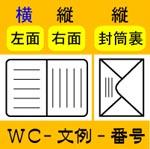 挨拶状印刷 Wカード レイアウト【WC】
