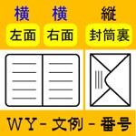 挨拶状印刷 Wカード レイアウト【WY】
