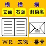 挨拶状印刷 Wカード レイアウト【WR】