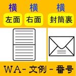 挨拶状印刷 Wカード レイアウト【WA】