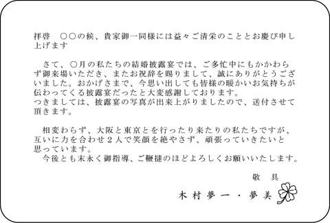 <挨拶状印刷>披露宴のお礼状 ZA-01