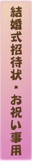 結婚式招待状・お祝い用カード
