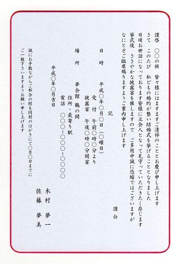 結婚式招待状 赤丸(紅白)