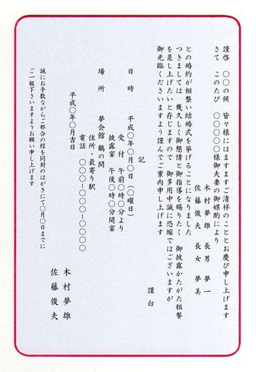 結婚式招待状 QT-02