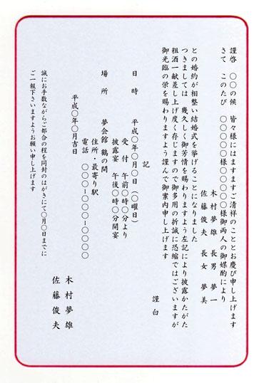 結婚式招待状 QT-03