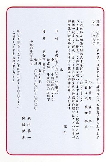 結婚式招待状 QT-05
