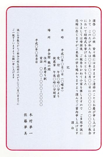 結婚式招待状 QT-06