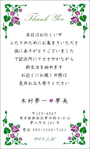 結婚式用サンキューカード SS−01