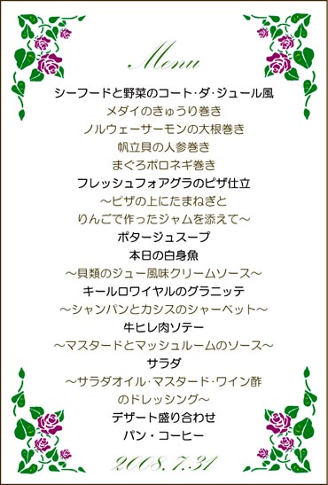 結婚式メニューカード MM-01