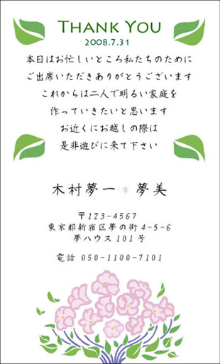 結婚式用サンキューカード SS−02