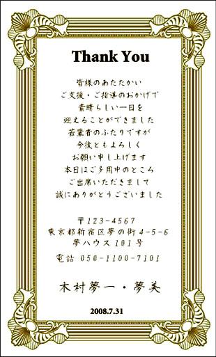 サンキューカード SS−05