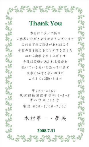 サンキューカード SS−06