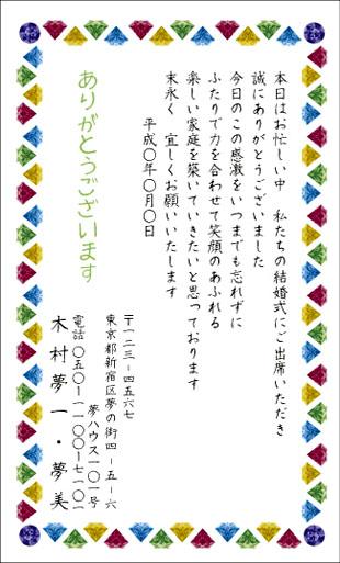 サンキューカード SS−10