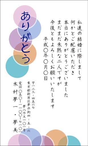 サンキューカード SS−12