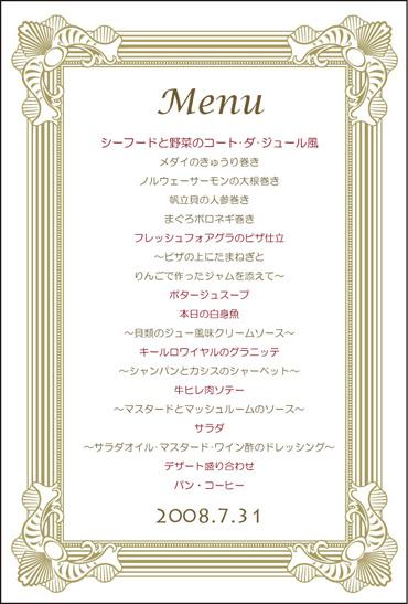メニューカード MM-05