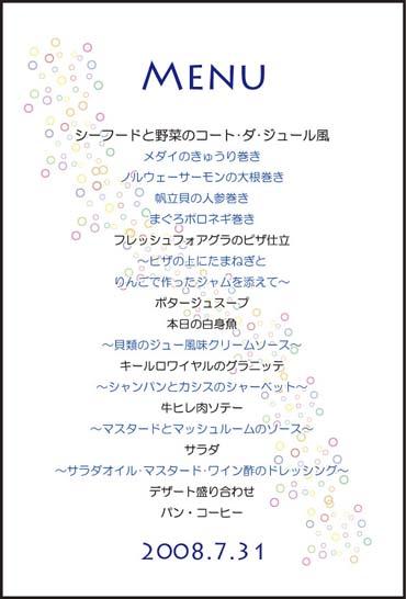 メニューカード MM−07