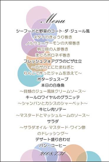 メニューカード MM-12