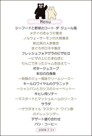 メニューカード MM-13