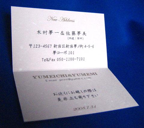 ファンシー さくらカード 席札カード(2ツ折)中面