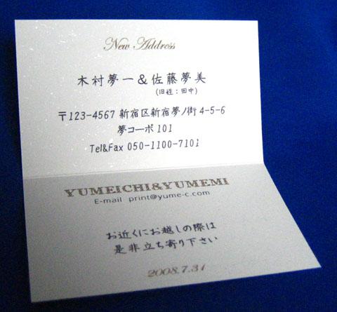 星物語 シャーベット 2ツ折カード