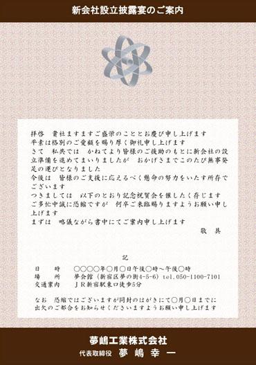 カラー招待状 中面 NA-C1