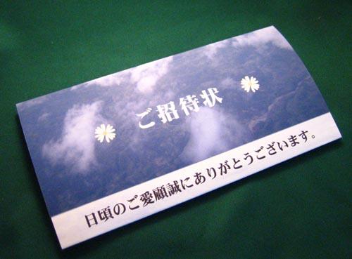 カラー招待状 表紙 DM-B1