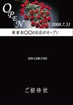 カラー招待状 表紙 DM-E1