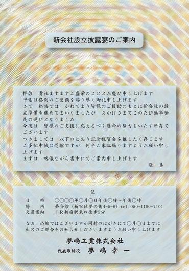 カラー招待状 中面 NA-B1