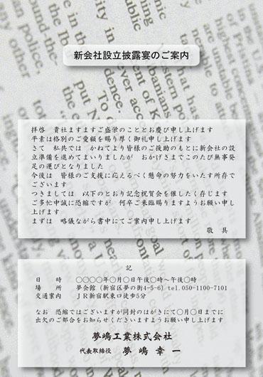 カラー招待状 中面 NA-F1