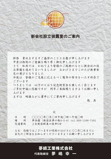 カラー招待状 中面 NA-G1