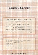 カラー招待状 中面 NA-I1