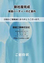 カラー招待状 表紙 DM-J1