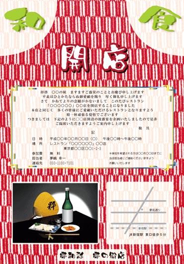 カラー招待状 中面 NA-K1