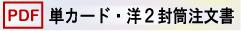 PDF 単カード・洋2封筒注文書