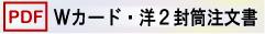 PDF Wカード・洋2封筒注文書
