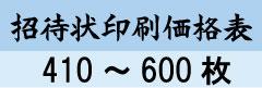 招待状印刷価格表(洋2サイズ)410枚-600枚