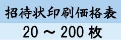 招待状印刷価格表(洋2サイズ)20-200枚