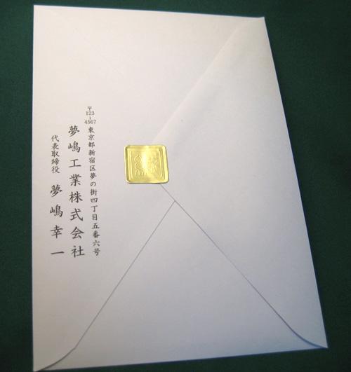 洋2封筒 封緘シール 金(緘)