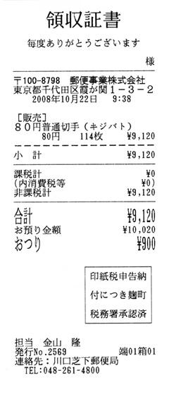 切手を購入した領収証
