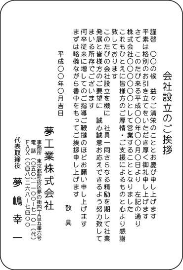 挨拶状印刷 <丸ゴシック体> 書体見本