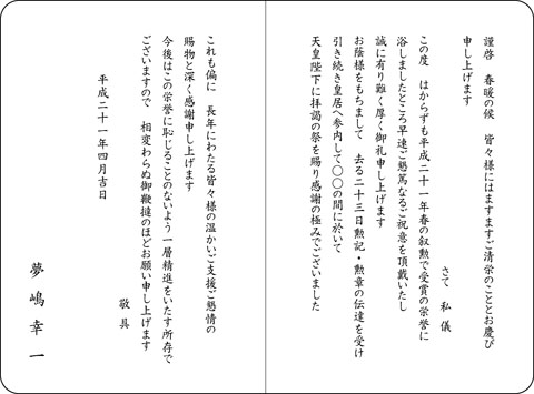 叙勲礼状 JO−1