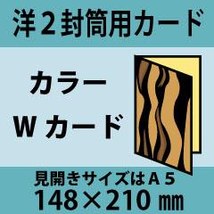 洋2封筒用Wカードカラー招待状価格表