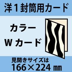 洋1封筒用Wカードカラー招待状価格表