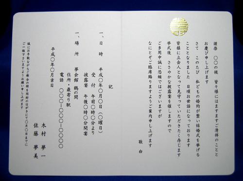 金縁・金寿婚礼用Wカード