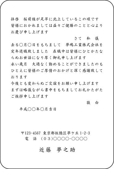 定年退職挨拶状 TY-HP-3