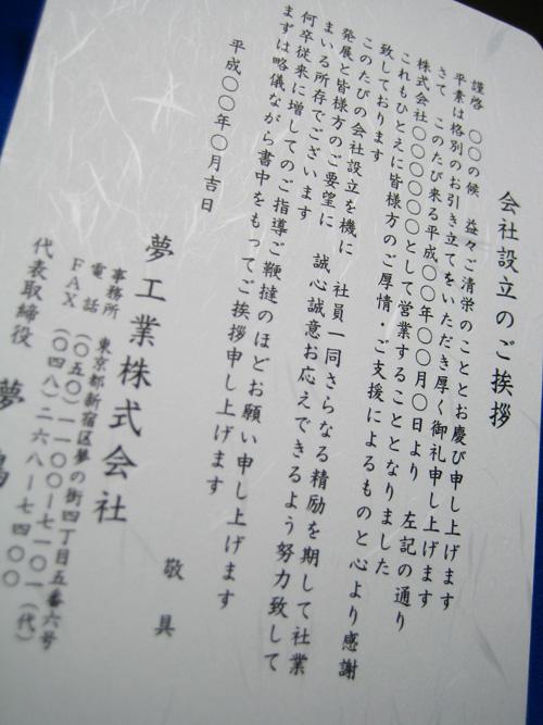 単カード 白大礼紙(洋2用)