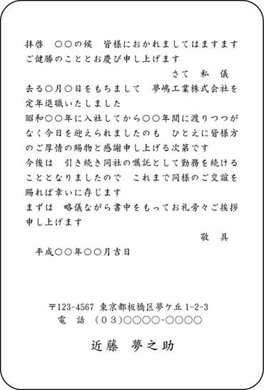 定年退職挨拶状 TY-HP-5