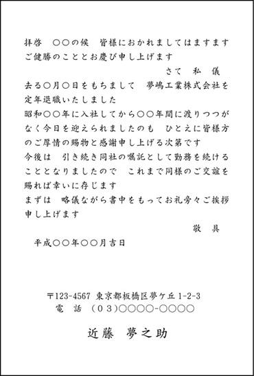 定年退職挨拶はがき HY-HP-5